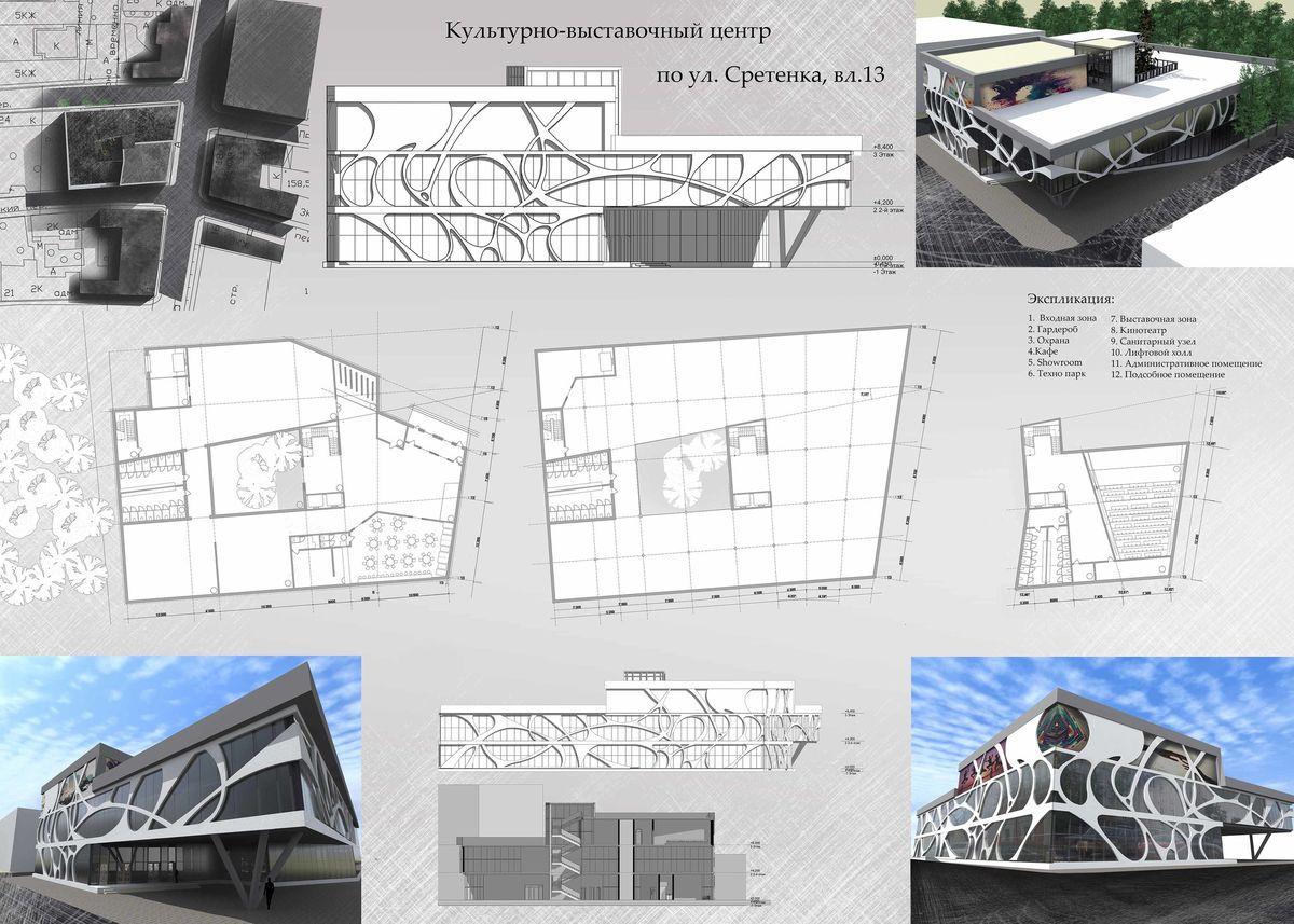 Проект универсального комплекса