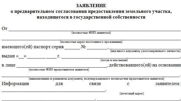 Как взять земельный участок в аренду у государства